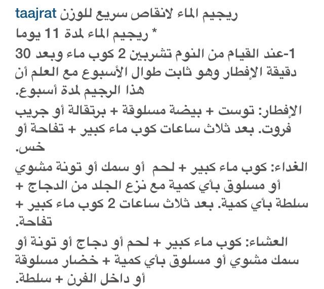 Pin By Sania Al Tayib On أكل صحي Health Fitness Food Health And Fitness Expo Beauty Care Routine