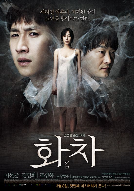 Helpless - 화차 #KoreanMovie