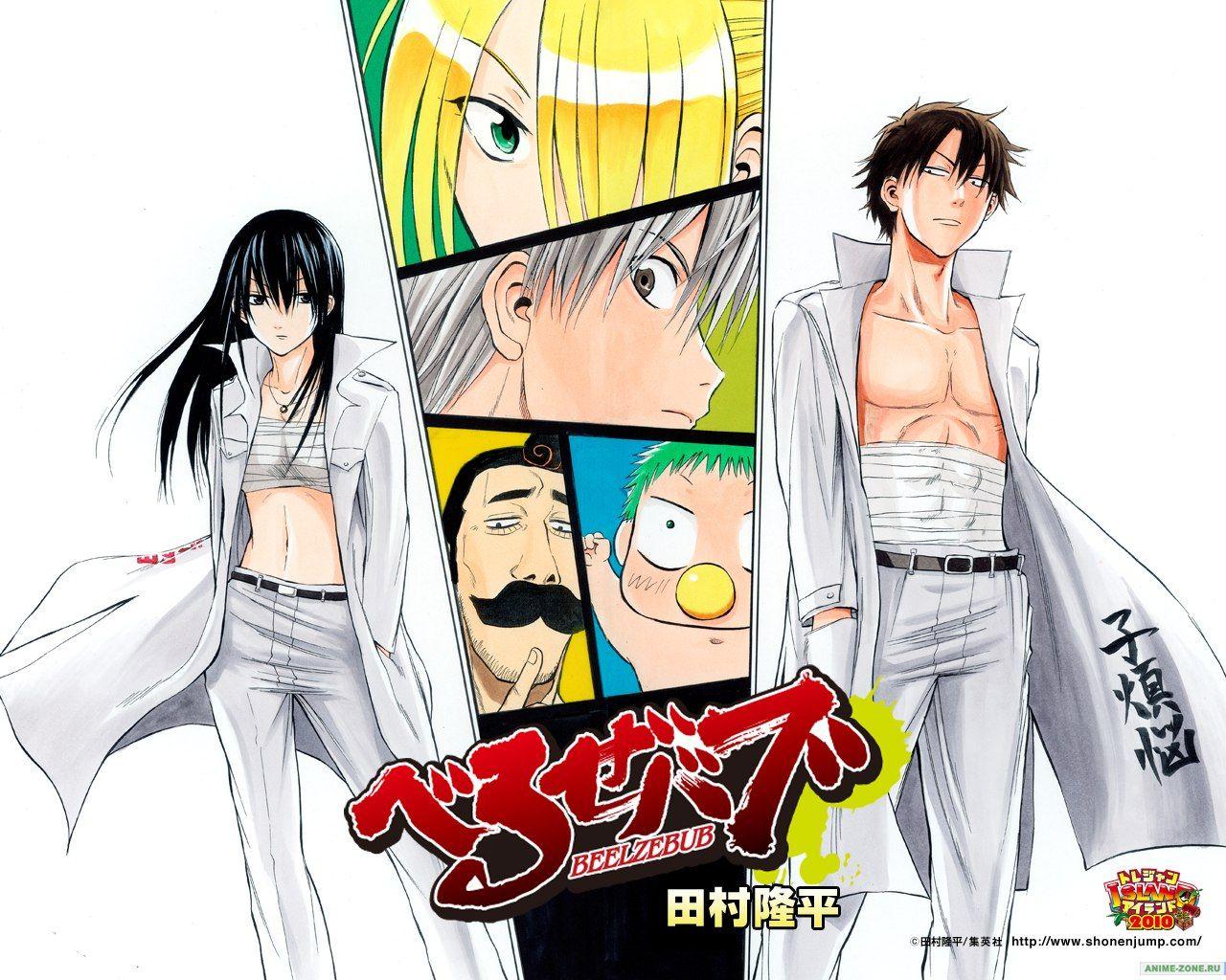 Beelzebub Beelzebub, Anime manga, Kaichou wa maid sama