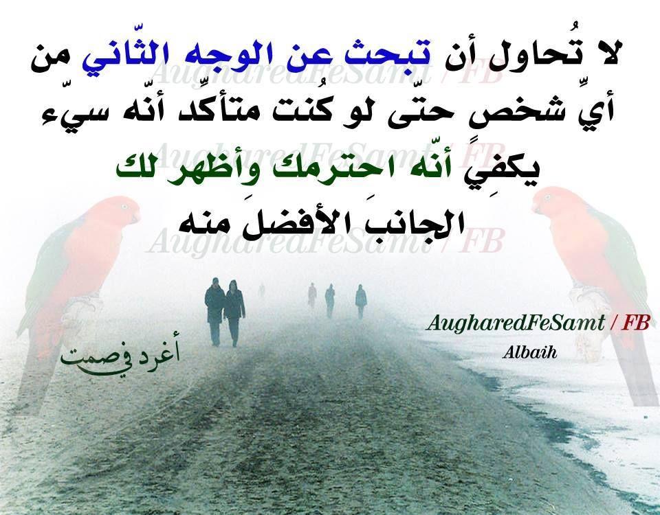 حكم في صور Arabic Quotes Quotes Poster