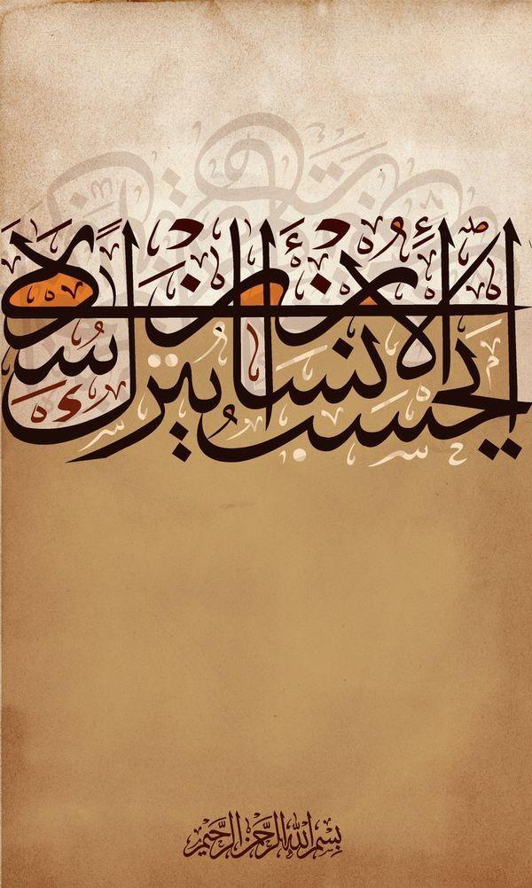 Islamic Arabic Calligraphy Art 10 ....... ايحسب الانسان ان يترك سدى