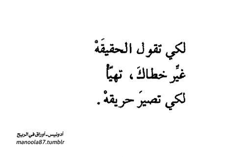 أدونيس Arabic Quotes Words Quotes
