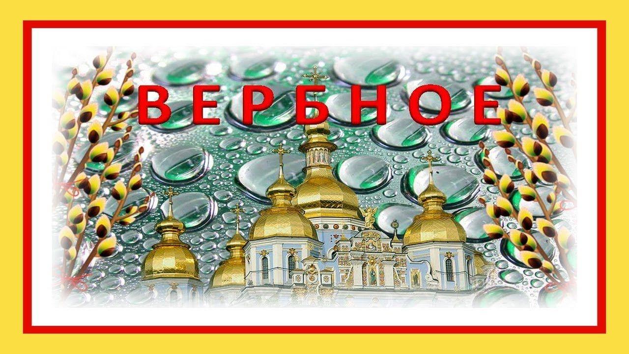 Картинки, сделать открытку к празднику православного календаря 5 класс