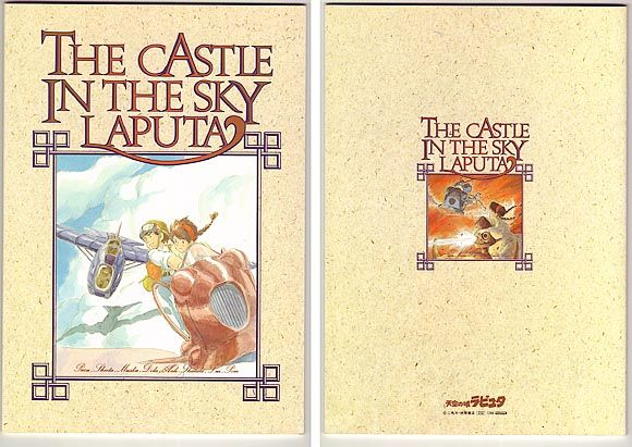スタジオジブリ 天空の城ラピュタ B5ノート1冊 画像1