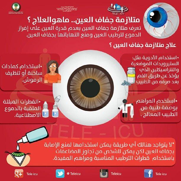 متلازمة جفاف العين ماهو العلاج Health Health Fitness Management
