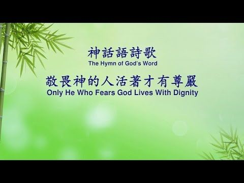 Hymn | Only He Who Fears God Lives With Dignity"