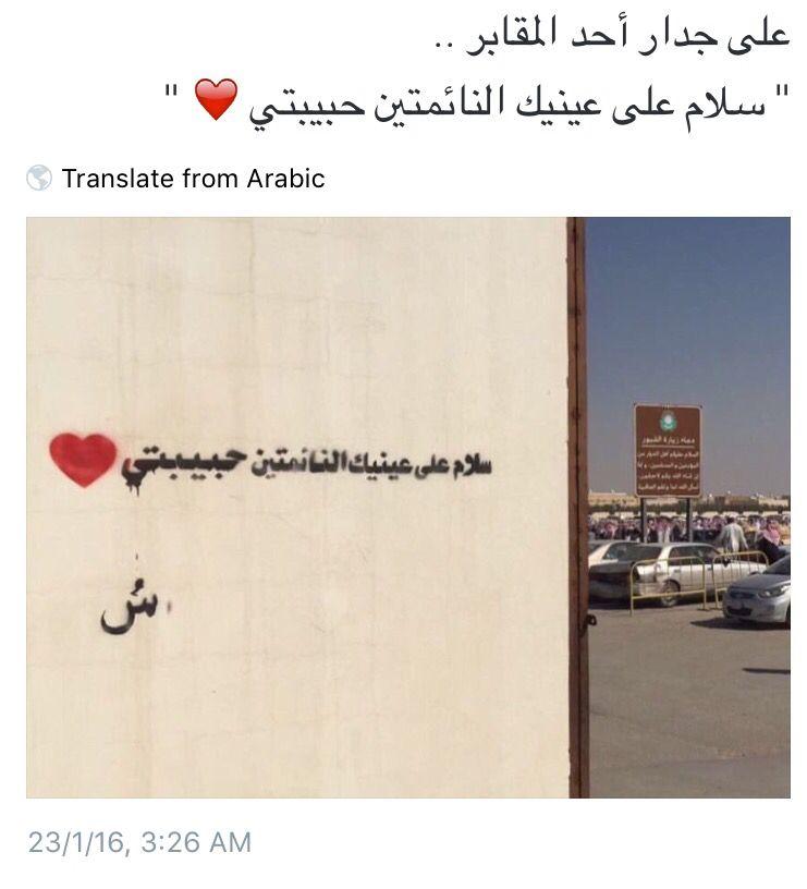 سلام على عينيك النائمتين حبيبتي Arabic Calligraphy Arabic Calligraphy