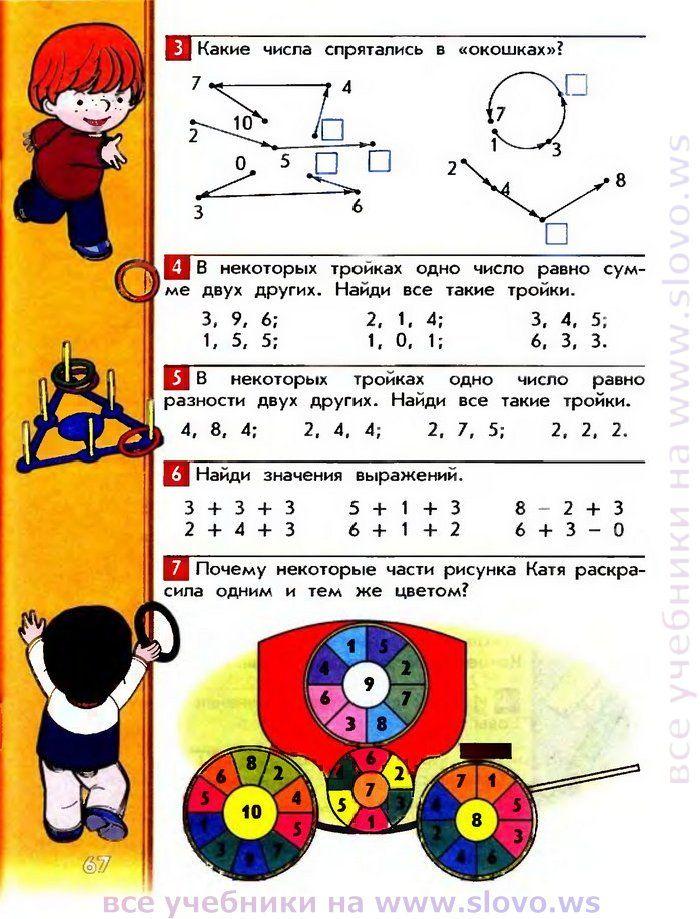 Скачать урок геометрии по теме сфера.уравнение сферы 11 класс