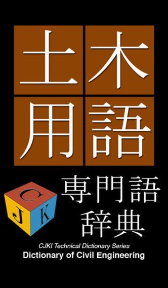 Civil Engineering Dictionary Japanese English Ios Civil Engineering Dictionary Civil Engineering Engineering