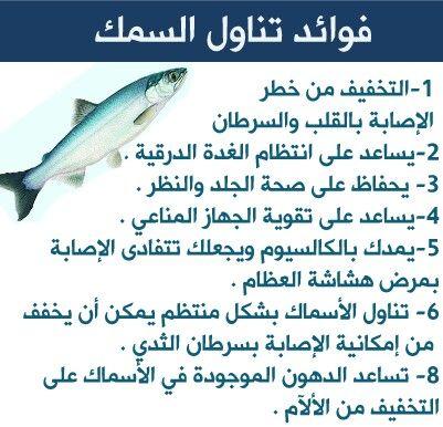 فوائد تناول السمك Medical Technology Health Fitness Health