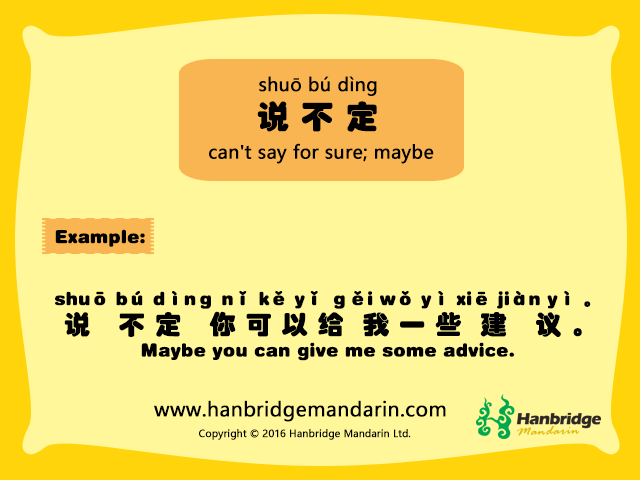learn chinese phrase 说不定 can t say for sure maybe chinese