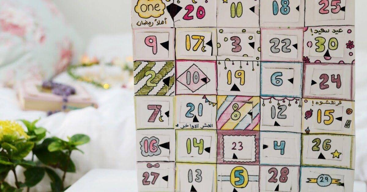 طريقة صنع كالندر رمضان المشوق Diy Calendar Diy Advent Calendar Calendar