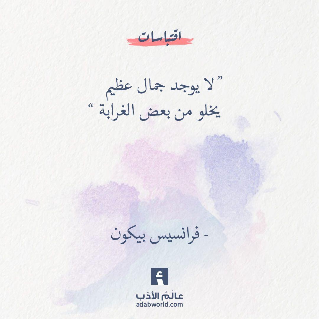 من صفات الجمال فرانسيس بيكون عالم الأدب Quotations Arabic Quotes Positive Notes