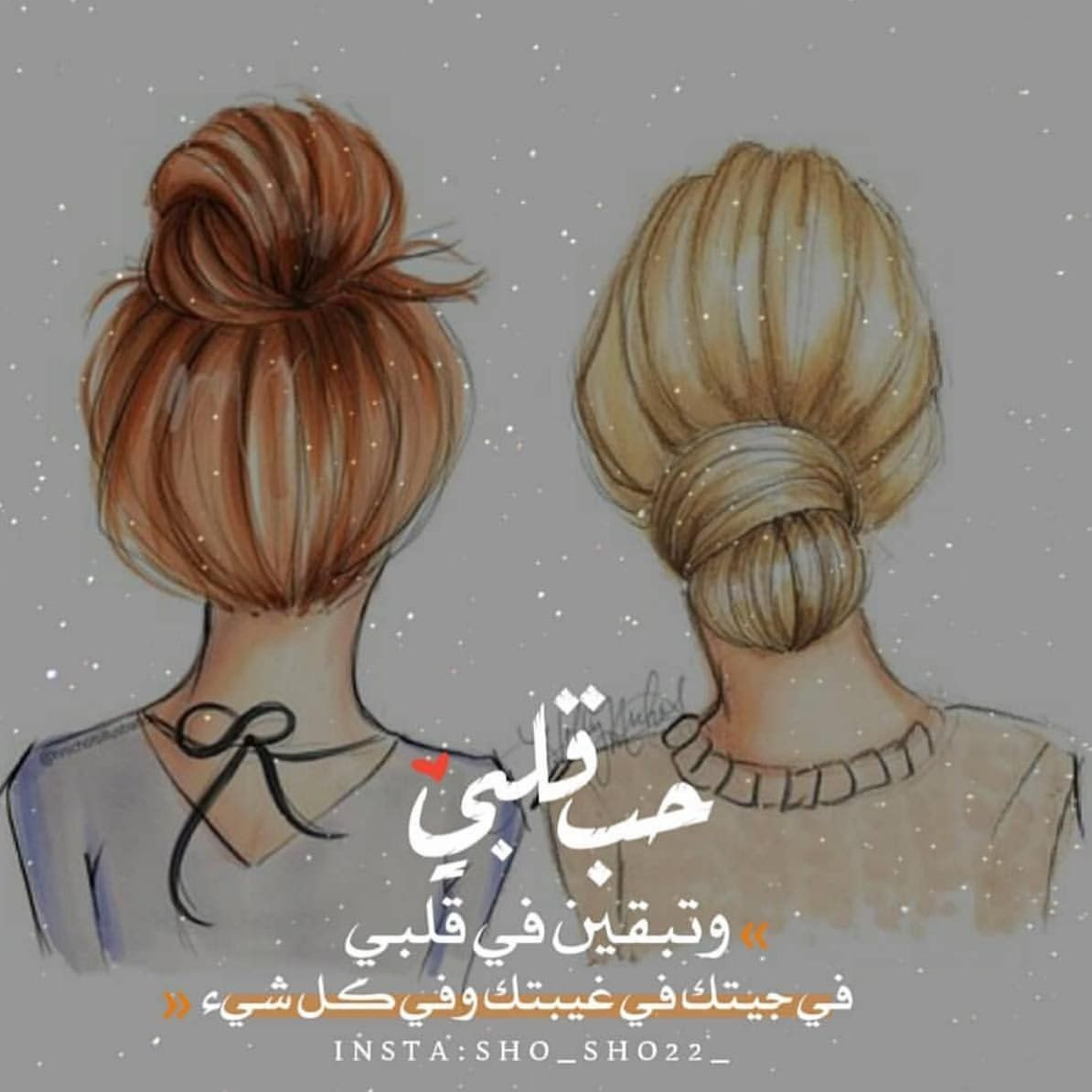 Pin By Bosy On صديقتي Friendship Wall Art Friends Quotes Arabic Memes