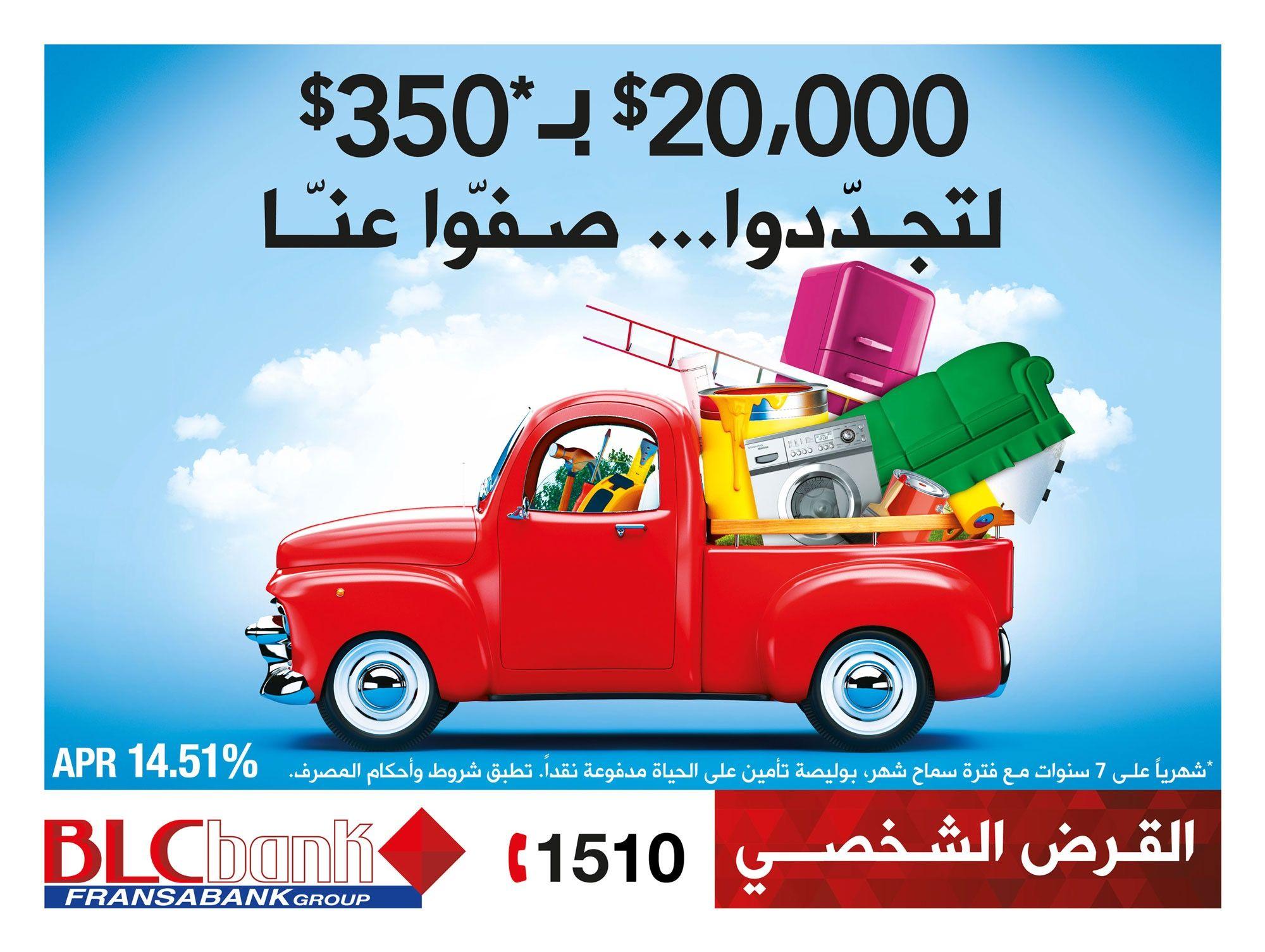 Blc Bank Personal Loan By Phenomena Personal Loans Toy Car Phenomena