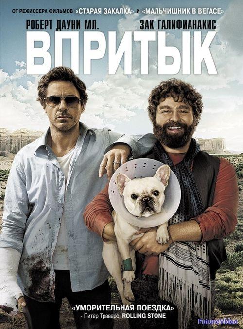 Впритык (2010) — бесплатно смотреть онлайн в HD ...
