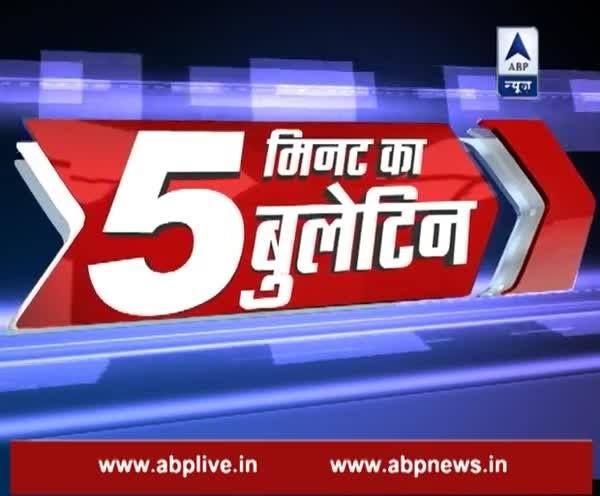 ABP न्यूज बुलेटिन: 5 मिनट में देश-दुनिया की बड़ी खबरें