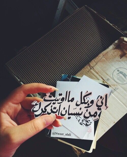 أتذكرك Romantic Quotes Quran Verses Sweet Words