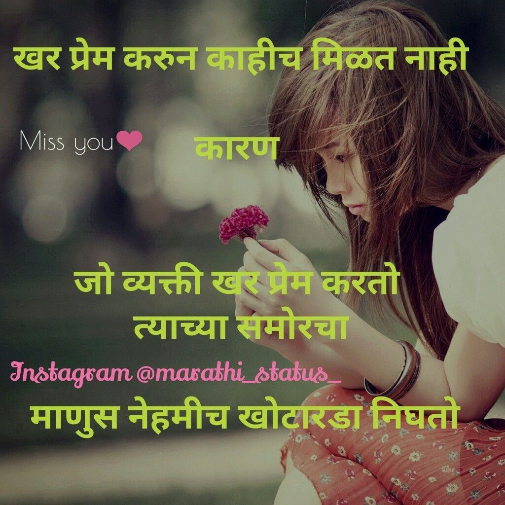 Propose To Girlfriend In Marathi