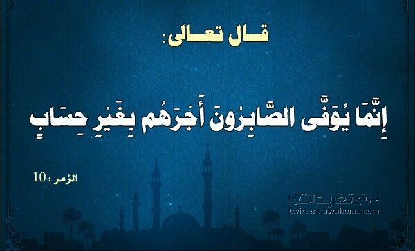 إنما يوفى الصابرون أجرهم بغير حساب Arabic Calligraphy