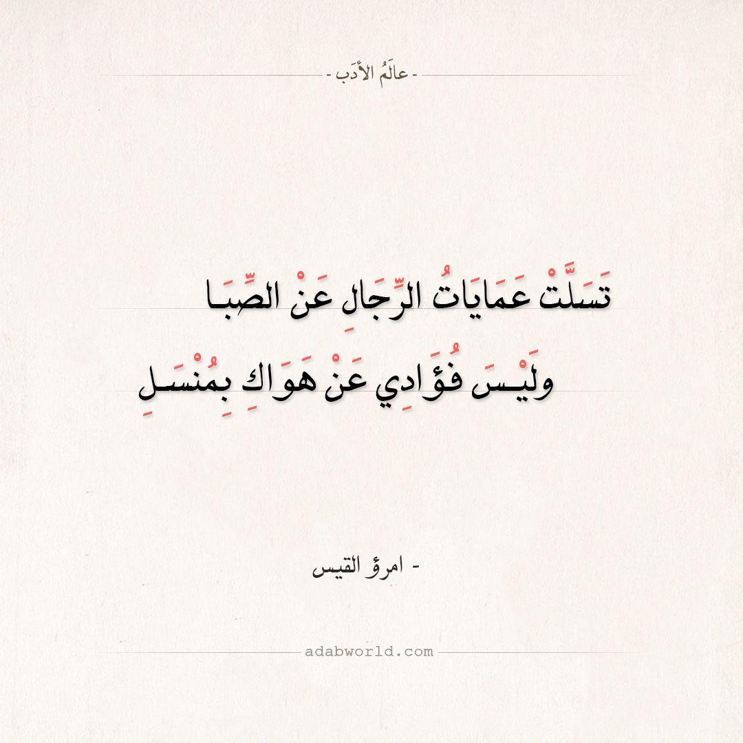 شعر امرؤ القيس وليس فؤادي عن هواك بمنسل عالم الأدب Arabic Love Quotes Quotes Love Quotes