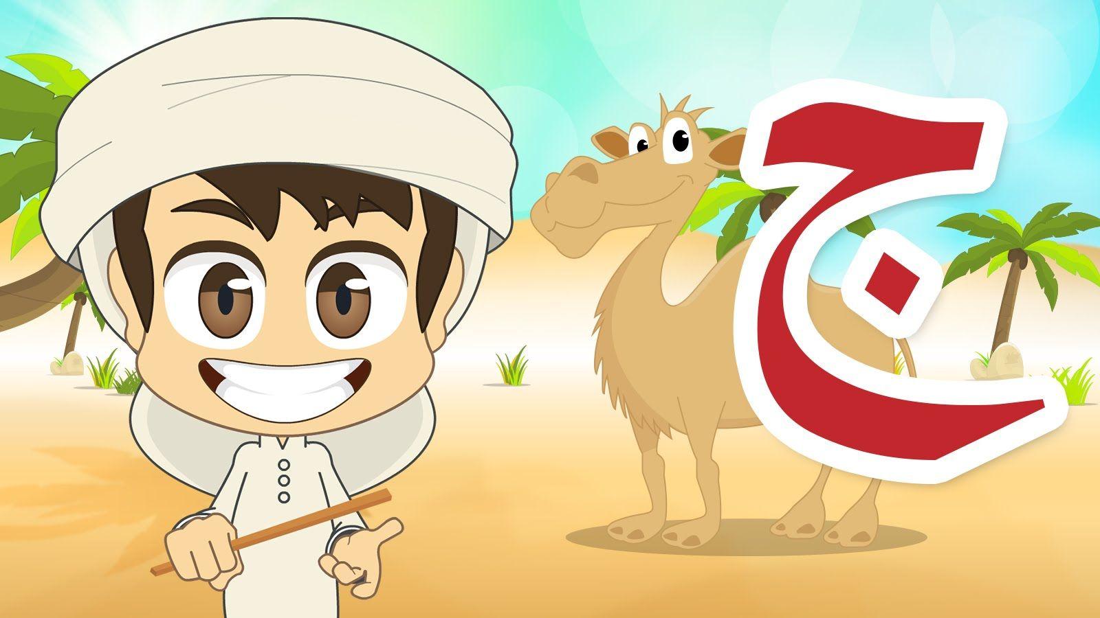 Arabic Letter Jeem ج Arabic Alphabet For Kids حرف الجيم حروف الهجاء للأطفال Alphabet For Kids Arabic Alphabet For Kids Alphabet Preschool