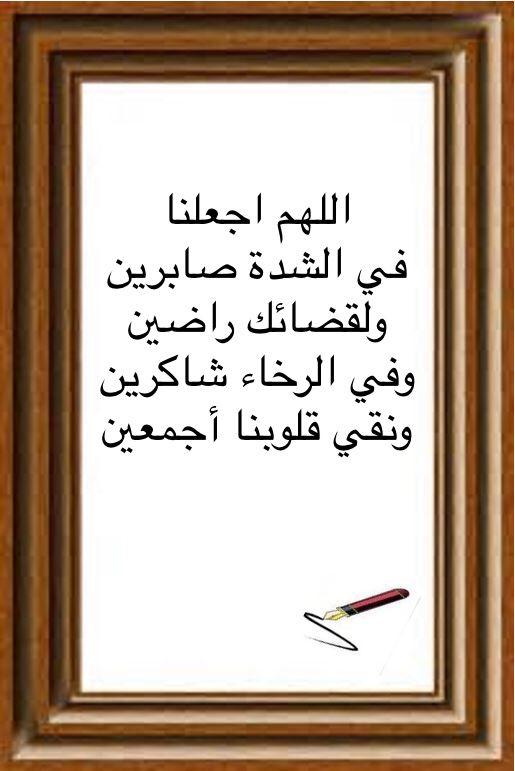 اللهم اجعلنا في الشدة صابرين ولقضائك راضين وفي الرخاء شاكرين ونقي قلوبنا أجمعين Cool Words Quran Quotes Inspirational Quotes