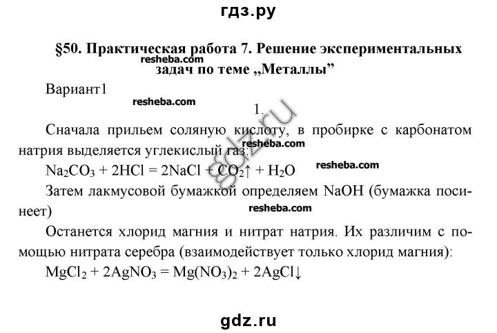 Химии 9 белорусский решебник по