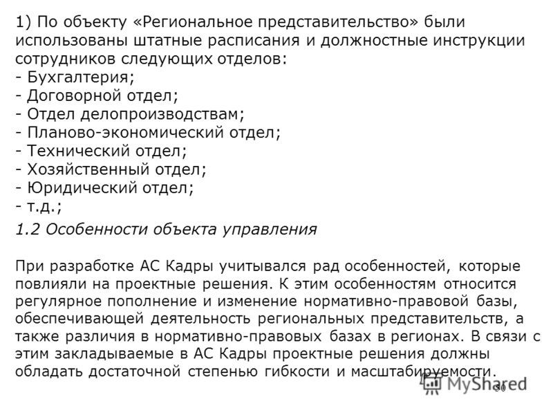 должностная инструкция начальника сметно-договорного отдела скачать