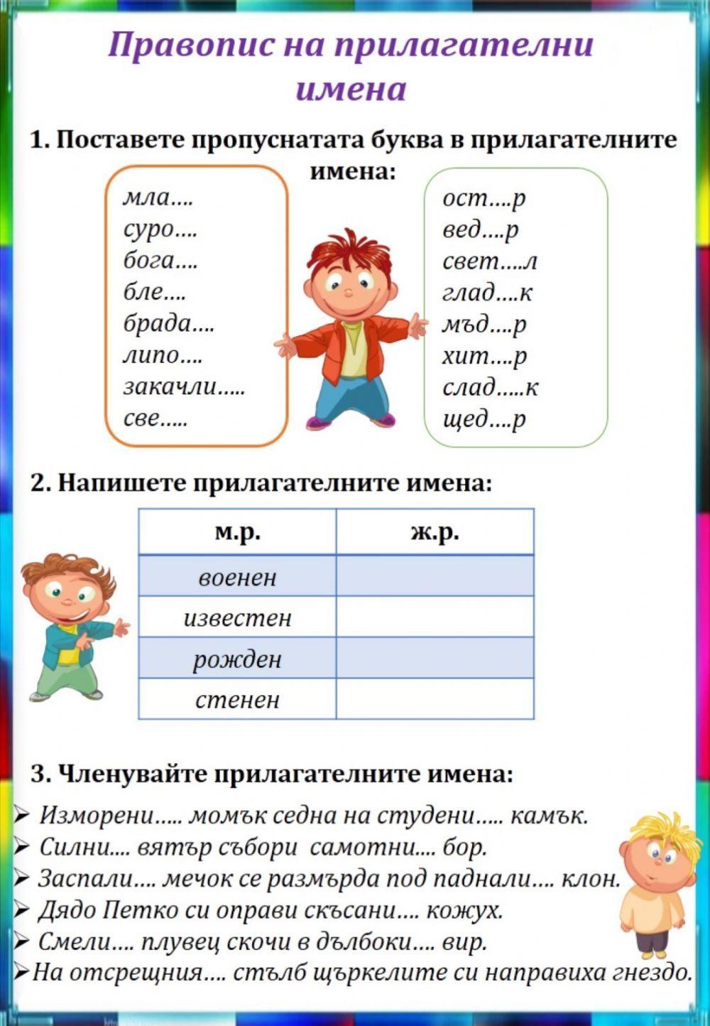 Правопис на прилагателните имена Упражнение worksheet in