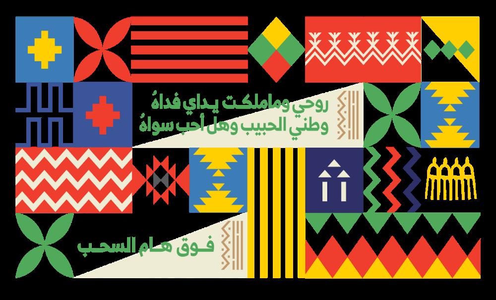 شعار وزخارف اليوم الوطني مفرغة Google Drive Diy Birthday Gifts National Day Saudi Diy Birthday
