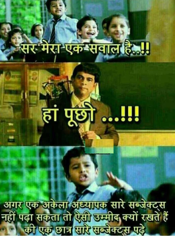 Happy Teachers Day Jokes Funny Quotes In Hindi Jokes Funny School Jokes