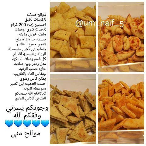 موالح مشكله Recipes Snacks Biscuits