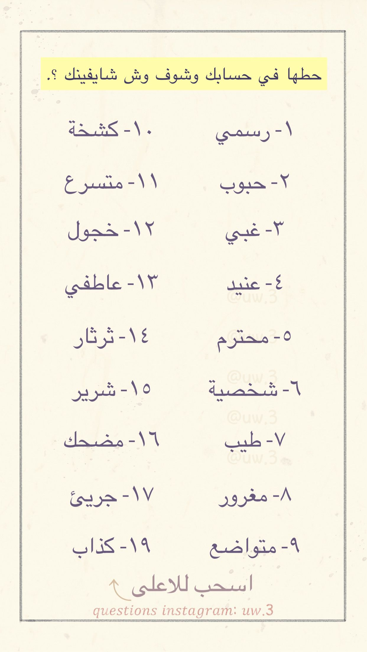 Pin By Lulu Lee On Arabic Beautiful Arabic Words Girly Photography Jokes Quotes