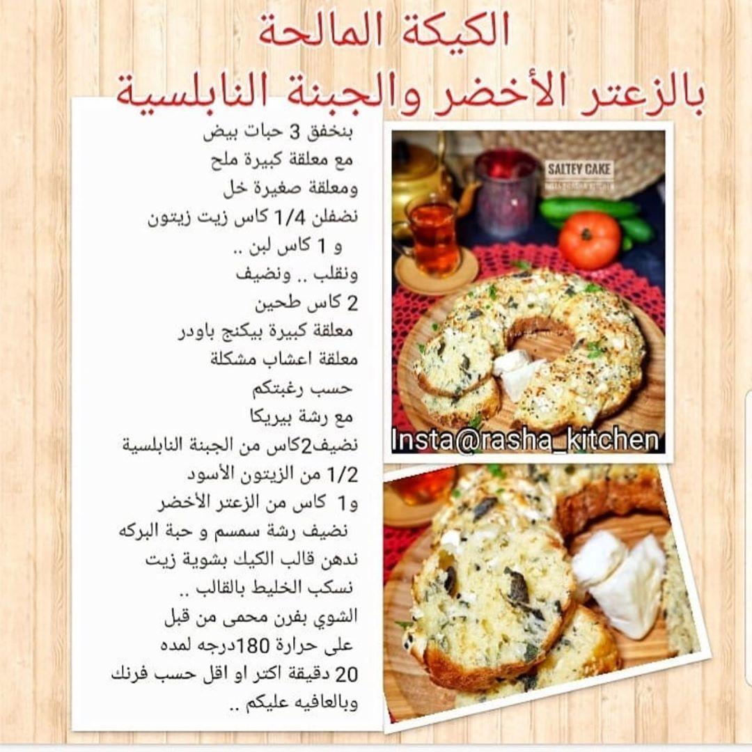 عبير On Instagram اللهم صل وسلم على حبيبنا وسيدنا محمد لايك وتعليق للإستمرار ولمزيد من الوصفات المكتوبه Recipes Arabic Food Food