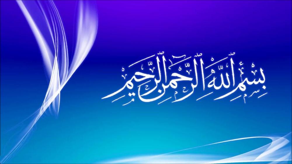 Powerpoint Presentation بسم الله الرحمن الرحيم بحث Google Islamic Wall Art Islamic Wallpaper Wall Art