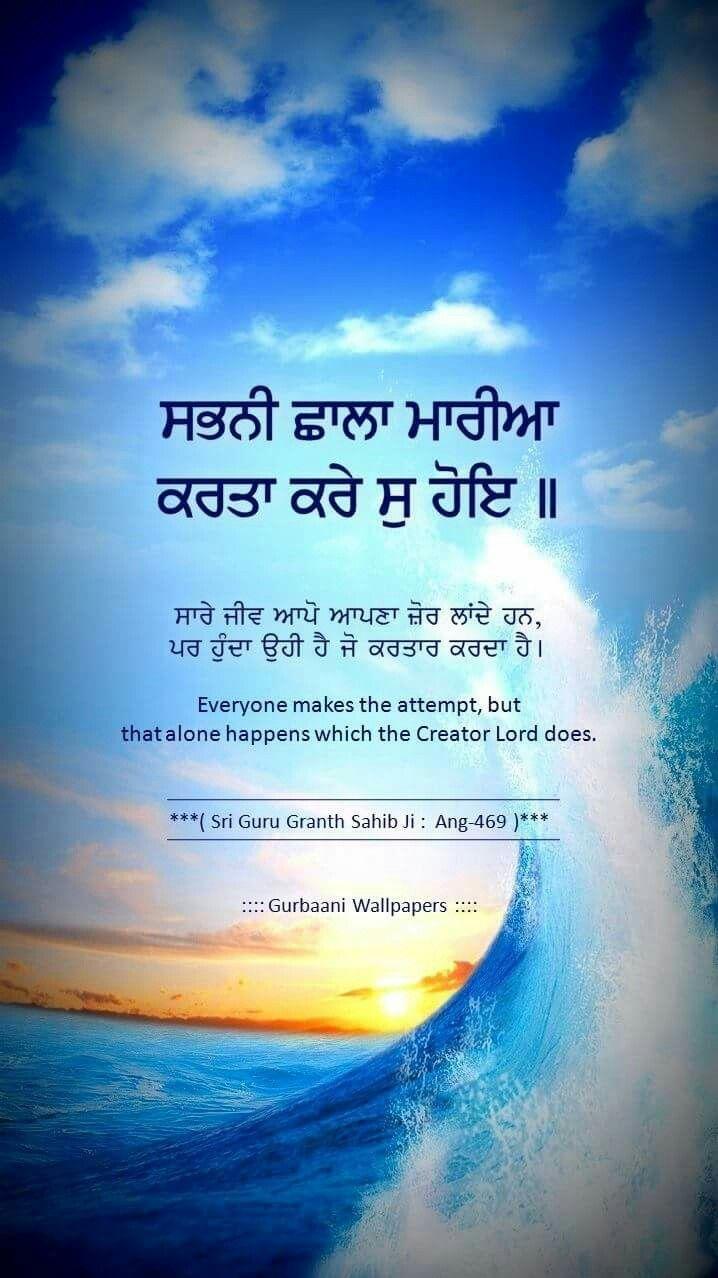 ਵਾਹਿਗੁਰੂ ਜੀ | Gurbani quotes, Guru quotes