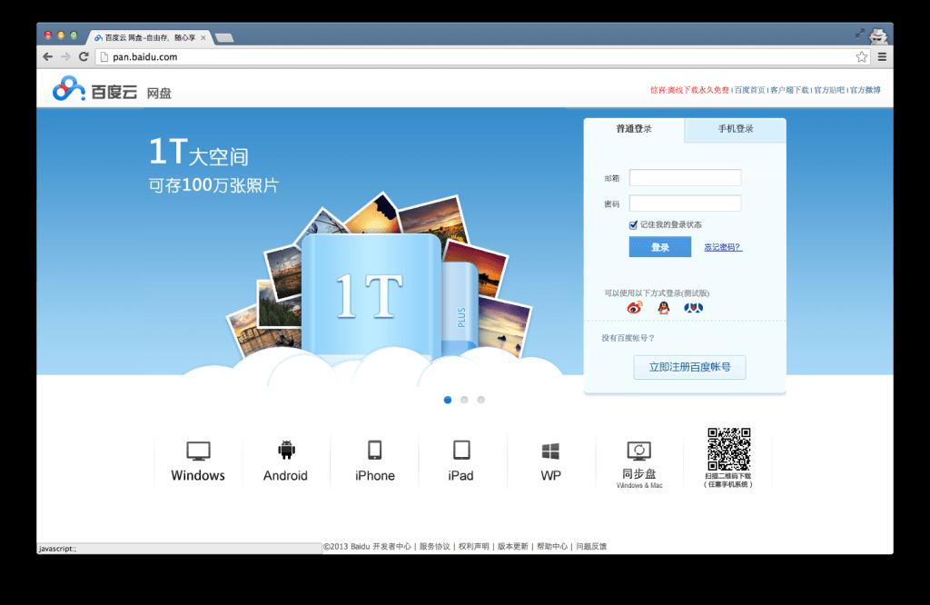 ลงทะเบียน Baidu Cloud เอาความมจุ 1 TB มาใช้ฟรีถาวรและการ