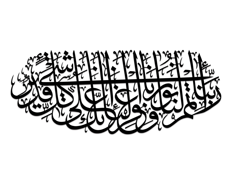 Surah At Tahrim 11 Th Verse Calligraphy Metal Wall Decor Etsy Islamic Wall Art Islamic Wall Decor Wooden Wall Art Decor