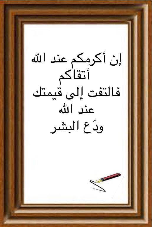 إن أكرمكم عند الله أتقاكم فالتفت إلى قيمتك عند الله ود ع البشر Quran Quotes Islamic Quotes Holy Quran