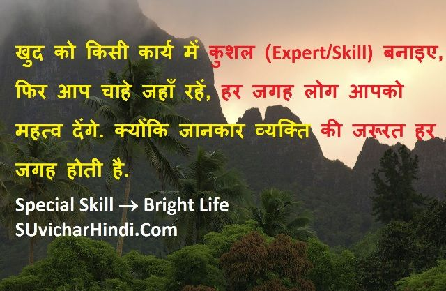 कठिन परिश्रम पर 25 विचार हिन्दी में - hard work quotes in