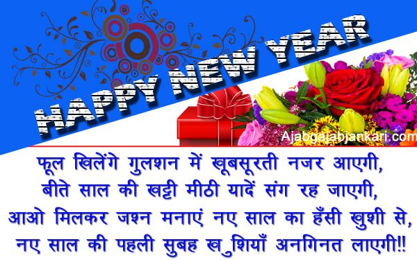 नय स ल क श यर Happy New Year Quotes