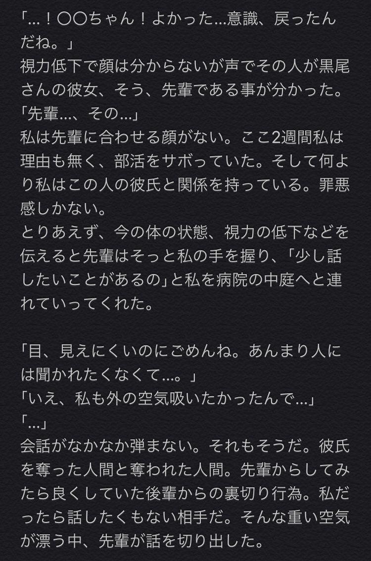 裏切り 小説 ハイキュー 夢