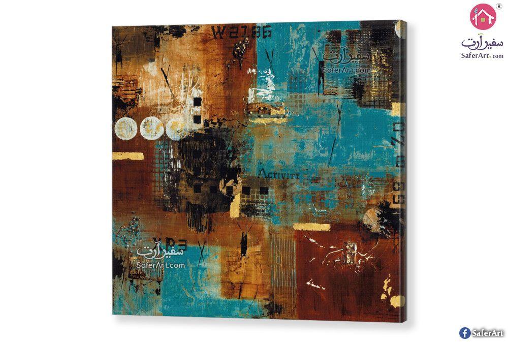 لوحات مودرن تجريدي سفير ارت للديكور In 2021 Frames On Wall Abstract Painting