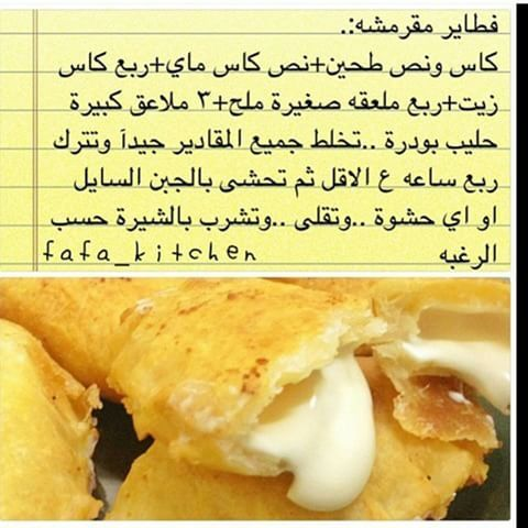 فطاير مقلية مقرمشه Recipes Snack Recipes Food