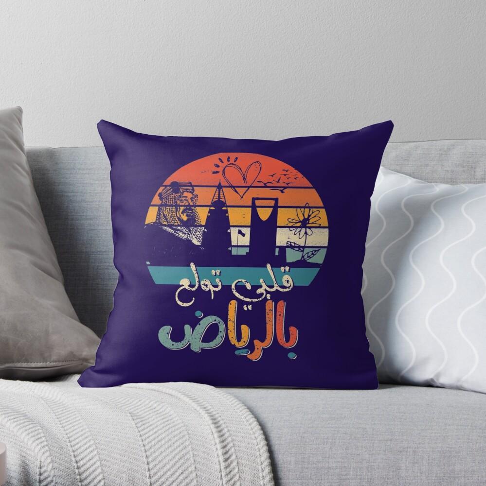 Riyadh Saudi Arabia Throw Pillow By Mosaid Redbubble Throw Pillows Women S Summer Fashion Mens Outfits