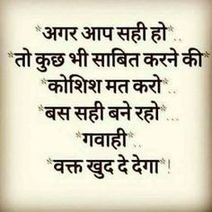 Image Result For Hindi Quotes Quotes Hindi Quotes Quotes