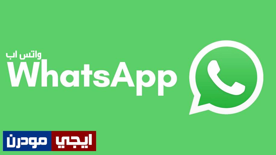 تحميل برنامج واتس اب 2020 مجانا Whatsapp Messenger Tech Company Logos Vimeo Logo Company Logo