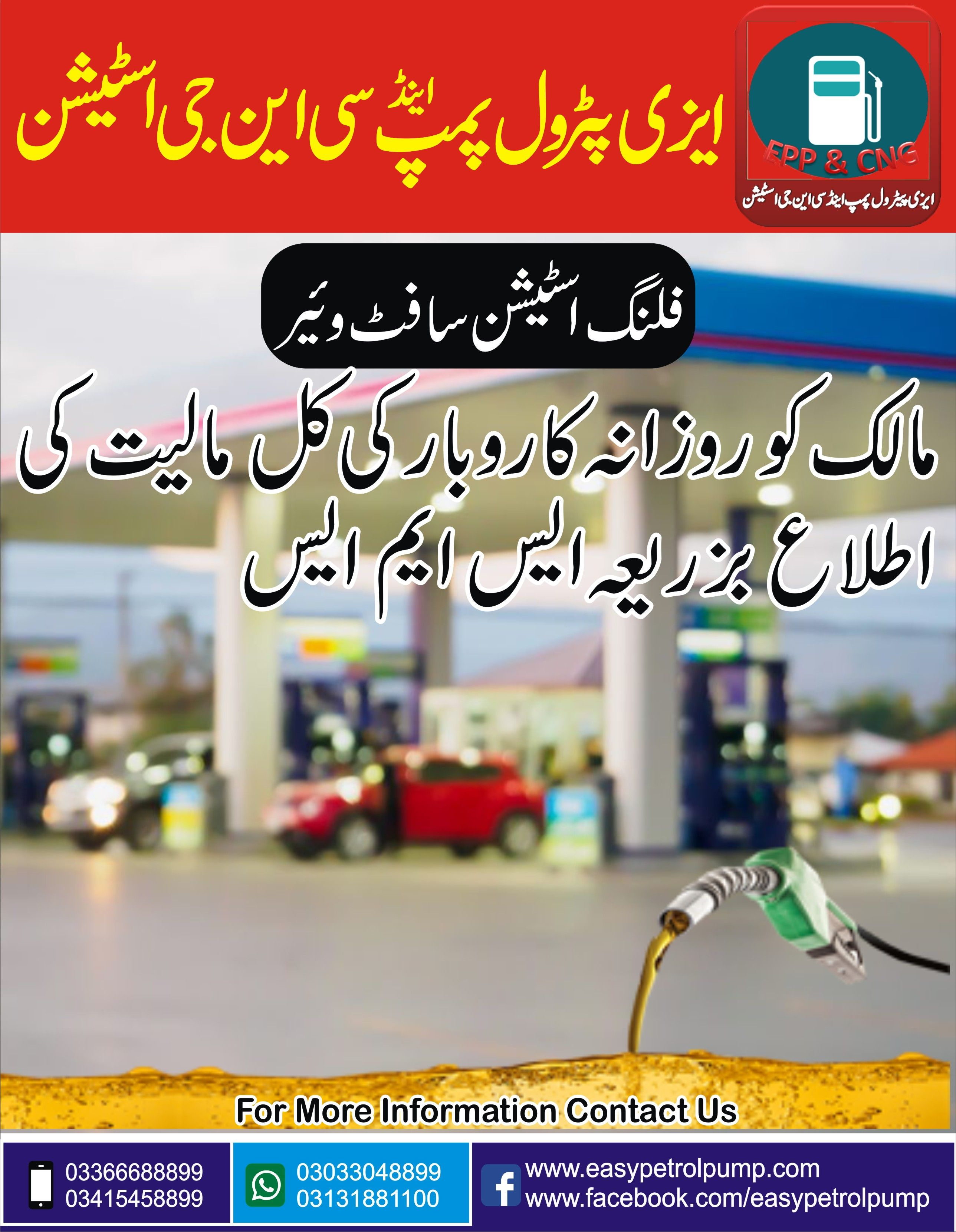 Easy Petrol Pump Amp Cng Station Software In Pakistan With