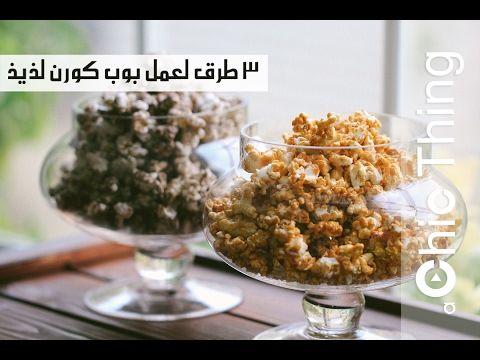 3 Ways To Make Popcorn Chocolate Popcorn Caramel Popcorn Oreo Popcorn Food Oreo Popcorn Eat